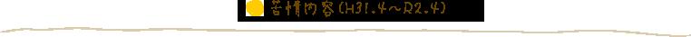 苦情内容(H23.4~H24.3)